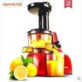 【紅色-電壓通用】九陽榨汁機家用全自動果蔬多功能汁渣分離鮮榨果汁機