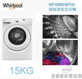 【佳麗寶】-留言享加碼折扣(Whirlpool 惠而浦) 15公斤滾筒式洗衣機【WFW85HEFW】
