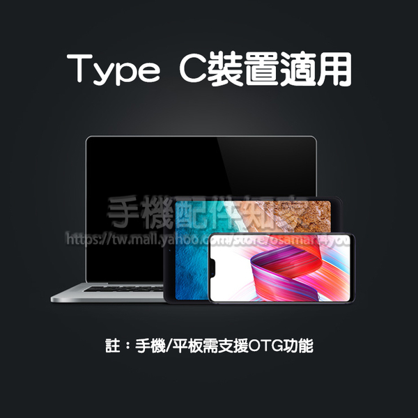【22cm】Type C 轉 Type A USB3.0 OTG轉接線/高速傳輸/C公轉A母傳輸線/OTG線-ZY