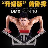 俯臥撐架 胸肌腹肌訓練健身器材 家用體育鍛煉臂力器 igo 台北日光