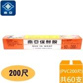 【南紡購物中心】南亞PVC保鮮膜 (30cm*200尺)(箱購 60入)