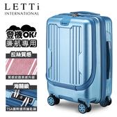 LETTi 聖光之痕 20吋前掀式拉鍊登機箱運動箱(銀藍色)