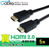 【Cable】真HDMI 2.0 抗干擾高清影音線 5M