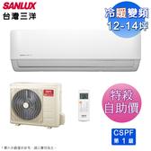 SANLUX台灣三洋12-14坪時尚變頻冷暖分離式冷氣SAE-V86HF+SAC-V86HF~自助價