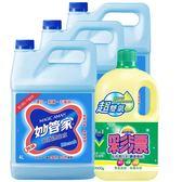 【有影片】妙管家-超強漂白水(加侖桶)4000g*3入+彩漂新型漂白水 (麝香香味)2000g