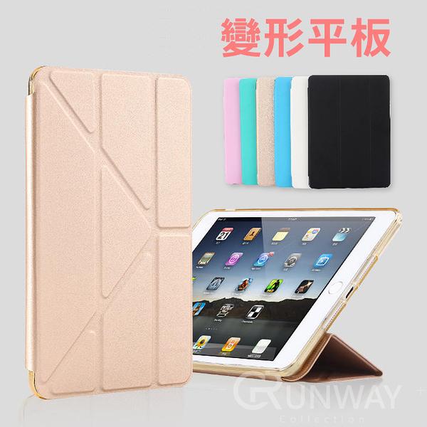 閃粉背殼 iPad pro mini air 變形平板 保護套 智能休眠 全軟殼 柔軟膚觸 平板保護殼