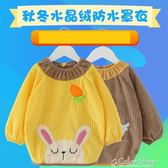 寶寶吃飯罩衣水晶絨女孩秋冬兒童圍裙長袖防水男童圍兜嬰兒反穿衣   color shop