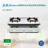 【莊頭北】TG 7001TS 銅蓋爐頭安全崁入爐_ 天然氣