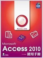二手書博民逛書店 《Access 2010 使用手冊(附範例VCD)》 R2Y ISBN:9789866154218│林佳生