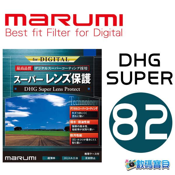 【免運】Marumi DHG Super 82mm 數位多層鍍膜 超薄框 保護鏡 (彩宣公司貨) PT