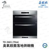 《莊頭北》落地式烘碗機 臭氧殺菌落地烘碗機 TD-3665 (70cm)