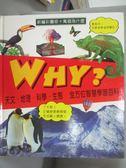 【書寶二手書T9/少年童書_QIC】新編彩圖版十萬個為什麼-Why?_溫寧