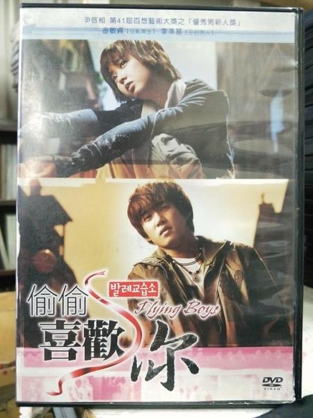 挖寶二手片-Y59-113-正版DVD-電影【偷偷喜歡你】-李準基 金敏貞 伊啓相