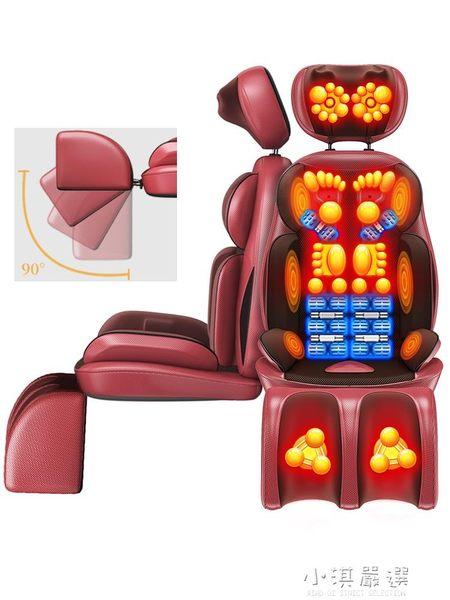 電動按摩椅全自動家用小型按摩器全身揉捏多功能老年人沙發CY『小淇嚴選』