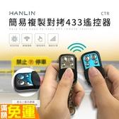 DIY對拷門窗鎖遙控器 HANLIN-CTR 簡易複製對拷433遙控器 一鍵智能拷貝 電路穩定 準度高 滾動碼