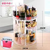 旋轉透明壓克力化妝品收納盒桌面整理盒護膚口紅家用梳妝台置物架