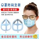 【戴口罩防悶熱】夏季口罩支架3D立體內托成人兒童口罩透氣架子 快速出貨