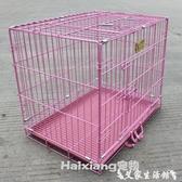 寵物籠笨笨熊加粗寵物狗籠泰迪貴賓貓籠鋼鐵絲狗籠子小中大型犬用品 艾家生活館 LX