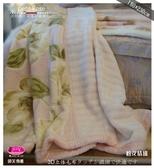 Petit Rose日本系列˙精緻雙層˙【粉花情緣】毛毯雙人典藏毛毯(180*230CM)
