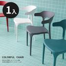 椅子 餐椅 椅 塑膠椅 可堆疊【F0111】繽紛塑料靠背餐椅(五色) 收納專科ac