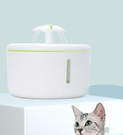 貓咪飲水機自動循環智慧狗狗寵物四重過濾流動活水靜音噴泉喂水器 【全館免運】