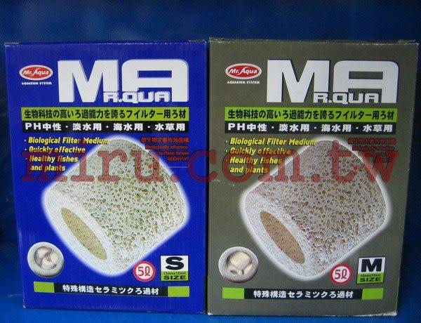 【西高地水族坊】水族先生Mr.Aqua 生物科技陶瓷環(5L盒裝)(S型)