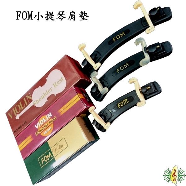 小提琴 肩墊 [網音樂城] FOM 肩托 4/4 3/4 1/2 1/4 1/8 1/16 Violin shoulder pad