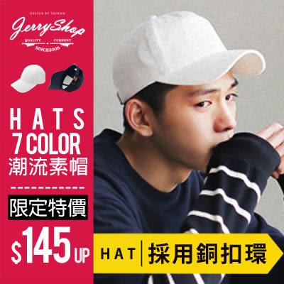 老帽 JerryShop【XXH5127】銅釦版復古素面棒球帽老帽 (8色) 棒球帽 情侶款 鴨舌帽