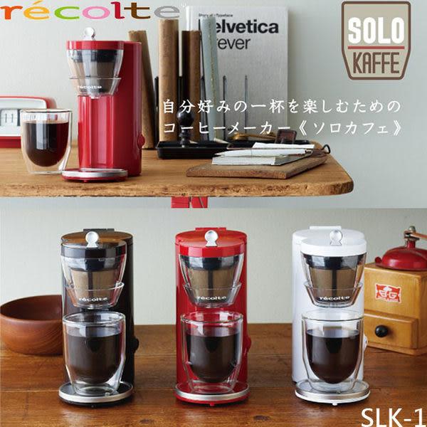 【現貨】récolte 麗克特 SLK-1 日本 Solo Kaffe 單杯咖啡機 公司貨