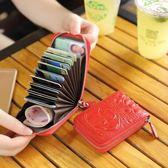 風琴卡片夾卡包頭層牛皮女式卡夾多卡位錢包【奇趣小屋】