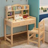 兒童實木學習桌 家用寫字台桌椅套裝簡約男孩女孩書桌小學生課桌椅 新年特惠