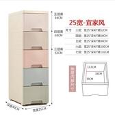 25/30厘米夾縫櫃收納櫃加厚置物架臥室隙縫儲物櫃