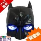 A0255_LED蝙蝠侠面具#螢光棒閃光棒發光棒LED棒夜光棒發光玩具LED玩具