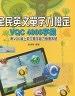 二手書R2YB2010年9月初版《全民英文單字力檢定 VQC 4000字級 1C
