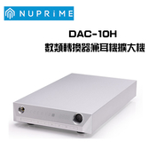 Nuprime 美國 DAC-10H 高傳真 前級 / DAC / 耳機 擴大機 【公司貨保固+免運】