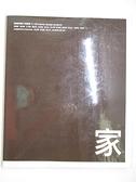【書寶二手書T9/設計_E9C】設計大觀7_家_黃湘娟