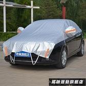 車罩汽車半罩車衣防曬清涼大眾本田牛津布半身截加厚遮陽傘隔熱夏 風馳