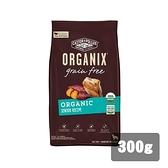 寵物家族-ORGANIX 歐奇斯 95%有機無穀老犬/室內犬飼料300g
