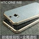 碳纖維背蓋+金屬邊框 HTC ONE M8 保護套 邊框後蓋 手機殼 HTC M8 ONE2 金屬殼 手機保護殼 保護套