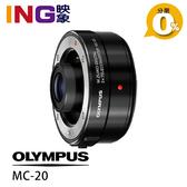 【分期0利率】OLYMPUS MC-20 M.Zuiko Digital 2x 增距鏡 (2倍加倍鏡) 元佑公司貨
