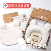 嬰兒定型枕 防偏頭枕頭0-6個月矯正偏頭0-1歲新生兒 寶寶糾正偏頭