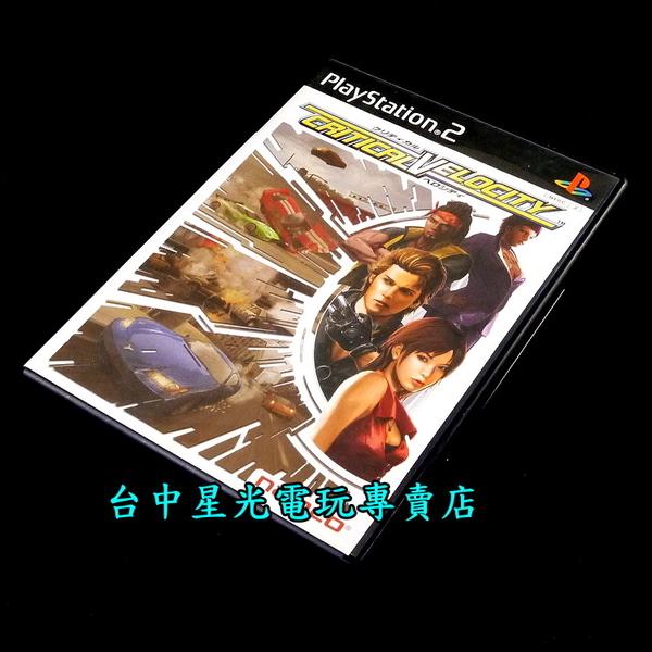 【PS2原版片】☆ 致命極速 CRITICAL VELOCITY ☆【日文亞版 中古二手商品】台中星光電玩