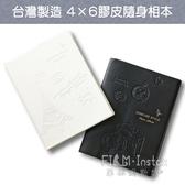 《 4*6 膠皮隨身相本 40入 》台灣製造 三瑩 4X6 照片 專用 相簿 共兩色 SPA-182 菲林因斯特