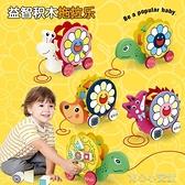 積木 兒童拖拉車烏龜益智積木配對寶寶蒙氏早教學步拖拉樂玩具 16育心
