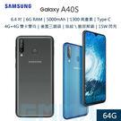【送玻保】三星 SAMSUNG Galaxy A40S 6.4吋 6G/64G 4G雙卡 後置AI三鏡頭 5000mAh 指紋辨識 智慧型手機
