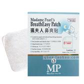 Madame Pearl's 珮夫人 鼻爽貼 大人小孩  (5入盒)【22867】