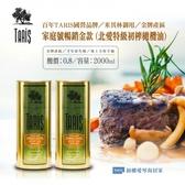 TARIS 北愛琴海特級冷壓初榨橄欖油【暢銷金款】家庭號 2000ML