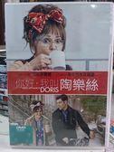 挖寶二手片-P01-559-正版DVD-電影【你好 我叫陶樂絲】-莎莉菲爾德 麥斯格林菲爾德