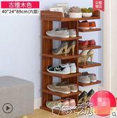 多層鞋架簡易家用經濟型省空間家里人仿實木色鞋櫃門口鞋架特價igo時光之旅