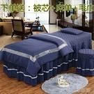 美容床罩純色簡約美容床罩四件套美容院按摩推拿洗頭專用床套罩可定做YJT 快速出貨